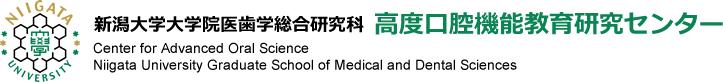 新潟大学大学院医歯学総合研究科  高度口腔機能教育研究センター