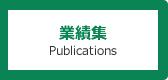 業績集 Publications